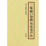 三味線の知識,邦楽発声法-邦楽極意の書 [単行本]