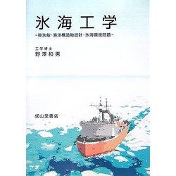 氷海工学―砕氷船・海洋構造物設計・氷海環境問題 [単行本]