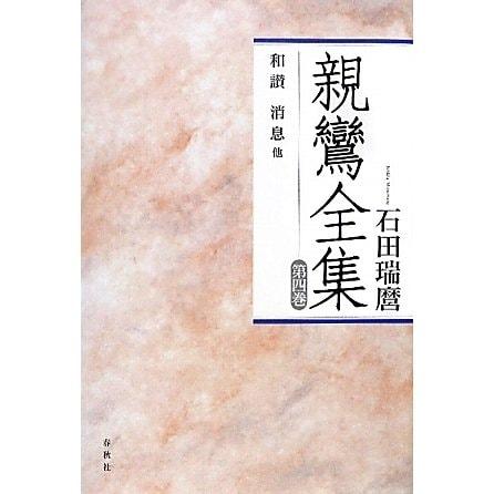 親鸞全集〈第4巻〉和讃・消息 他 [全集叢書]