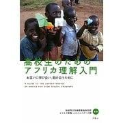 高校生のためのアフリカ理解入門―お互いに学びあい、助け合うために [単行本]
