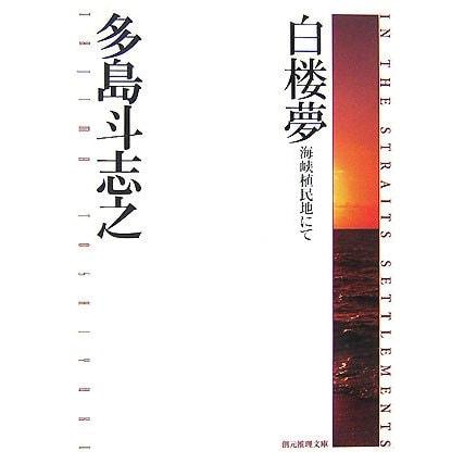 白楼夢―海峡植民地にて(創元推理文庫) [文庫]