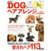 DOGヘアアレンジおしゃれカタログ vol.2(別冊家庭画報) [ムックその他]