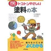 トコトンやさしい塗料の本(B&Tブックス―今日からモノ知りシリーズ) [単行本]