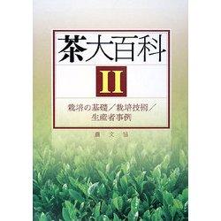 茶大百科〈2〉栽培の基礎/栽培技術/生産者事例 [全集叢書]
