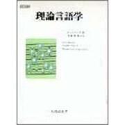 理論言語学-AN INTRODUCTION TO THEORETICAL LINGUISTI [単行本]