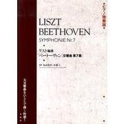 リスト編曲ベートーヴェン交響曲第7番 ピアノ独奏版 [単行本]