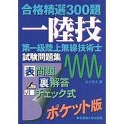 合格精選300題 第一級陸上無線技士試験問題集 [単行本]