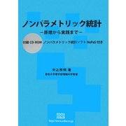 ノンパラメトリック統計―原理から実践まで 付録CD-ROM ノンパラメトリック統計ソフトNoPaS付き [単行本]