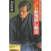 将棋奇襲〈2〉新鬼殺し戦法(MAN TO MAN BOOKS) [新書]