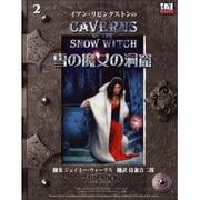 雪の魔女の洞窟-イアン・リビングストンの(d20ファイティングファンタジーシリーズ 2) [単行本]
