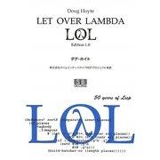 LET OVER LAMBDA Edition 1.0 [単行本]