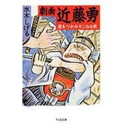劇画近藤勇-星をつかみそこねる男(ちくま文庫 み 4-10) [文庫]
