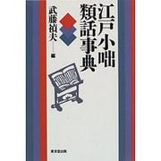 江戸小咄類話事典 [事典辞典]