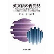 英文法の再発見―日本人学習者のための文法・語法の解説と練習問題 [単行本]