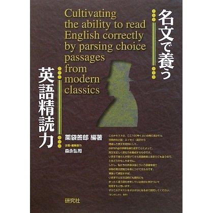 名文で養う英語精読力 [単行本]