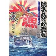 銚子丸の心意気―日本初「グルメ回転寿司」誕生の軌跡 [単行本]