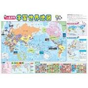 小学高学年学習世界地図 [単行本]