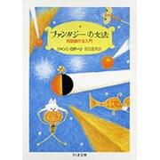 ファンタジーの文法―物語創作法入門(ちくま文庫) [文庫]