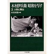木村伊兵衛 昭和を写す〈3〉人物と舞台(ちくま文庫) [文庫]
