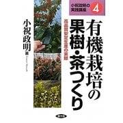 有機栽培の果樹・茶つくり―高品質安定生産の実際(小祝政明の実践講座〈4〉) [単行本]