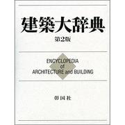 建築大辞典 第2版;〔特装机上版〕 [事典辞典]
