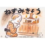 ねずみきょう(日本民話かみしばい選・わらいばなしがいっぱい) [紙しばい]