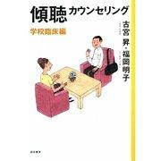 傾聴カウンセリング 学校臨床編 [単行本]