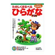 たのしくまなべるひらがなドリル-NAGAOKA知育ドリル3・4・5歳 [単行本]