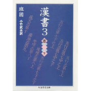 漢書〈3〉志(下)(ちくま学芸文庫) [文庫]
