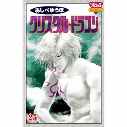 クリスタル・ドラゴン 25(ボニータコミックス) [コミック]