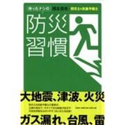 待ったナシの防災習慣 [単行本]