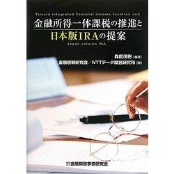 金融所得一体課税の推進と日本版IRAの提案 [単行本]