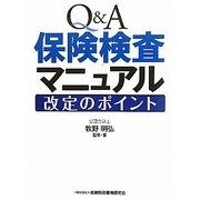Q&A保険検査マニュアル改定のポイント [単行本]