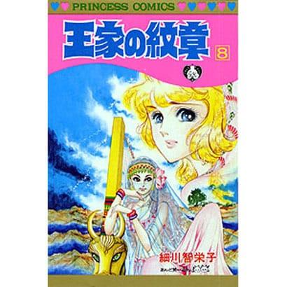 王家の紋章 8(プリンセスコミックス) [コミック]