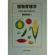 植物育種学―交雑から遺伝子組換えまで [単行本]