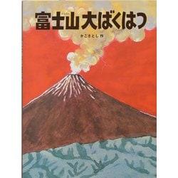 富士山大ばくはつ(かこさとし大自然のふしぎえほん〈1〉) [絵本]