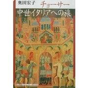 チョーサー 中世イタリアへの旅(神奈川大学評論ブックレット) [単行本]