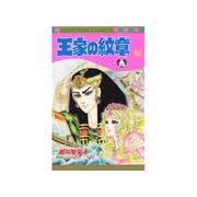 王家の紋章 54(プリンセスコミックス) [コミック]