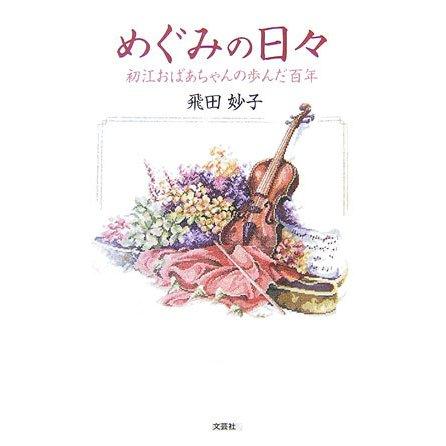 めぐみの日々―初江おばあちゃんの歩んだ百年 [単行本]