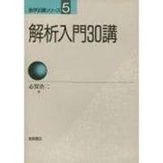 解析入門30講(数学30講シリーズ〈5〉) [全集叢書]
