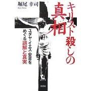 キリスト殺しの真相―ユダヤ・イエス・聖書をめぐる誤解と真実 [単行本]