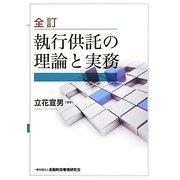 執行供託の理論と実務 全訂版 [単行本]