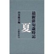最新俳句歳時記・夏 [単行本]
