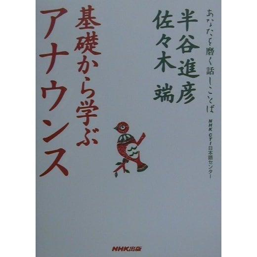 NHK-CTI日本語センター 基礎から学ぶアナウンス(あなたを磨く話しことば) [単行本]