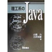 理工系のJava [単行本]