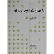 サンプルサイズの決め方(統計ライブラリー) [全集叢書]