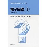 電子回路 1 アナログ編(専修学校教科書シリーズ 3) [全集叢書]