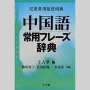 中国語常用フレーズ辞典 [事典辞典]