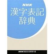 NHK漢字表記辞典 [事典辞典]