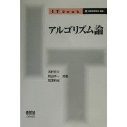 アルゴリズム論(IT Text) [単行本]